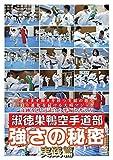 Osaki Yoshiki - Shukutoku Sugamo Karatedou Bu Tsuyosa No Himitsu 3[Shiai De Katsu!]Tame [Edizione: Giappone] [Italia] [DVD]