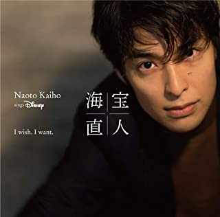 I wish. I want.~NAOTO KAIHO sings Disney(通常盤)