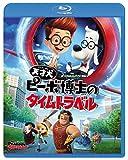 天才犬ピーボ博士のタイムトラベル[Blu-ray/ブルーレイ]