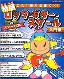 ムック これ1冊で全部OK! 特盛 ロックギタースケール 入門編 スペシャルCD付 (シンコー・ミュージック・ムック)