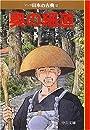 奥の細道―マンガ日本の古典  25  中公文庫