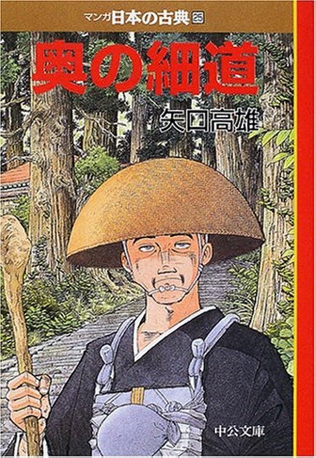 アルカイック歩き回る非常に奥の細道―マンガ日本の古典 (25) 中公文庫