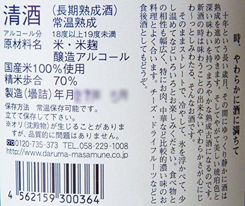 白木恒助商店『達磨正宗十年古酒』