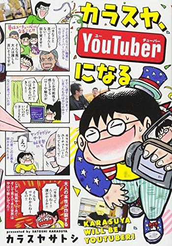 カラスヤ、YouTuberになる (ヤンマガKCスペシャル)