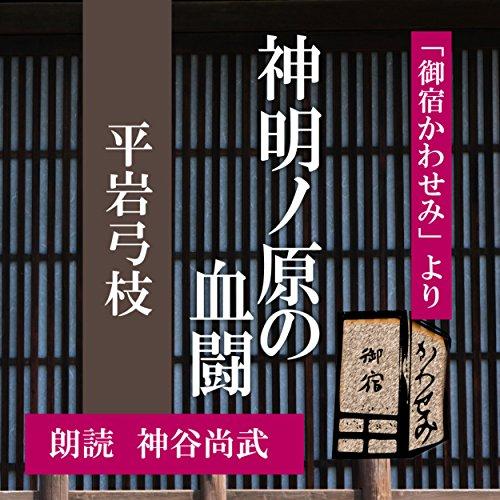 『神明ノ 原の血闘 (御宿かわせみより)』のカバーアート