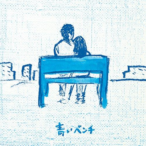 青いベンチ (-10th Anniversary-)