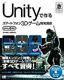 q? encoding=UTF8&ASIN=B00LHFOTKY&Format= SL160 &ID=AsinImage&MarketPlace=JP&ServiceVersion=20070822&WS=1&tag=liaffiliate 22 - Unityの本・参考書の評判