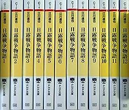 日露戦争物語 全12巻完結セット(PHP文庫) [マーケットプレイス コミックセット]
