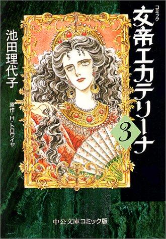 女帝エカテリーナ (3) (中公文庫―コミック版)の詳細を見る