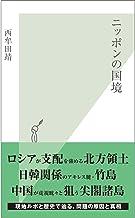 ニッポンの国境 (光文社新書)