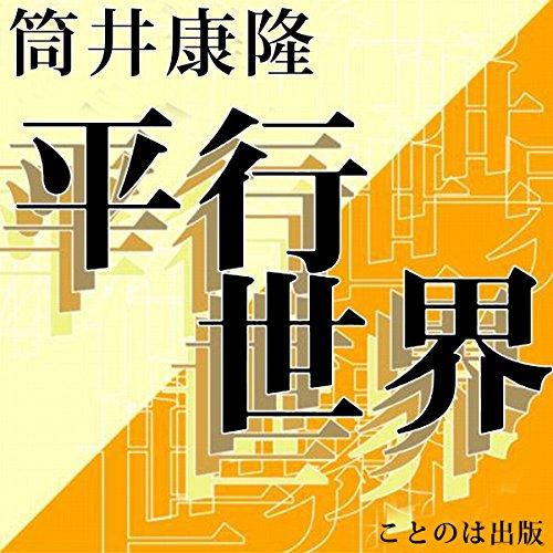 平行世界 | 筒井 康隆