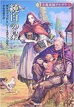 純白の梟―女魔術師ポルガラ〈3〉 (ハヤカワ文庫FT) / Polgara the Sorceress, part 3
