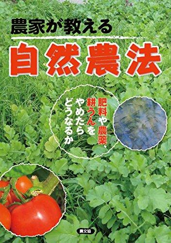 農家が教える 自然農法: 肥料や農薬、耕うんをやめたらどうなるか