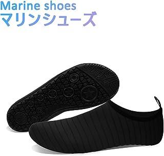 kodi マリンシューズ ビーチ アクア ウォーター ダイビング シュノーケリング シュノーケル サーフィン 海水浴 水泳 ヨガ 靴 シューズ ブーツ 水陸両用 軽量 速乾 通気性 男女兼用
