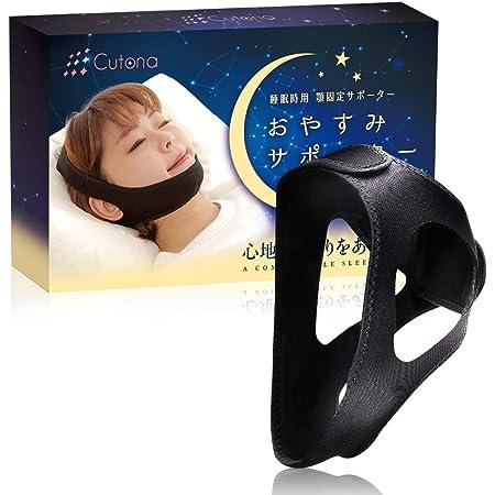 Cutona(キュトナ) いびき防止グッズ 顎サポーター 鼻 呼吸 【サイズ調整可能】