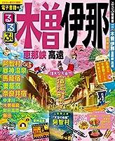 るるぶ木曽 伊那 恵那峡 高遠 (るるぶ情報版 中部 26)