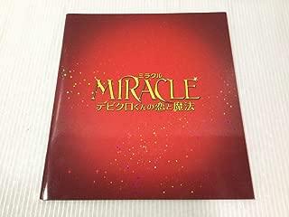 嵐 相葉雅紀 映画 ミラクル MIRACLE デビクロくんの恋と魔法 パンフレット 5R0329-015hh /A1