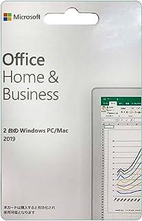 MAC用 永続版 Office 2019 Home And Business パッケージ版【TAKAHASHI店舗】 Mac/Windows両対応 合計2台までインストール