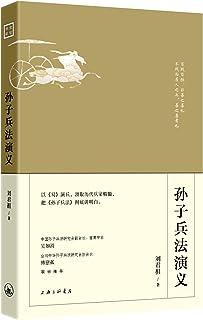 孙子兵法演义 (爱智典藏)