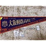 甲子園高校野球選手権100回記念大会 公式グッズ