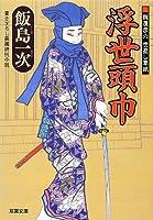 浮世頭巾-朧夜彦六 世直し草紙 (双葉文庫)