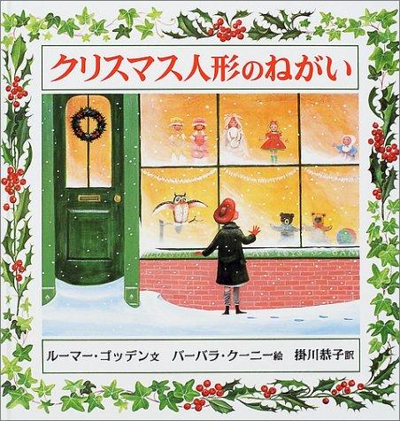 クリスマス人形のねがい (大型絵本)の詳細を見る