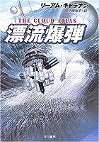 漂流爆弾 (ハヤカワ文庫NV)