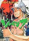 ジパング(4) (モーニング KC)