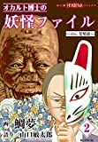 オカルト博士の妖怪ファイル(2) -doc.児啼爺- (HONKOWAコミックス)