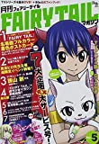 月刊 FAIRY TAIL マガジン Vol.5 (講談社キャラクターズA)