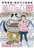 Cat and Hagio Moto Tanaka Ako stories Guevara's series Hishikawa (Afternoon KC) (2010) ISBN - 4063106896 [Japanese Import]
