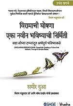 Viramachi Ghoshna, eka Naveen Bhavishyachi Nirmitee: Saha Sopya Tappyantun Aarthapurna Bhavishyakade