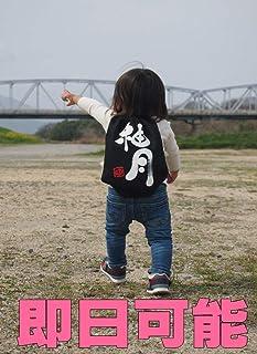 一升米【名前入りリュック】(ブラック) ☆選べる3カラー (一生餅、一升餅の新提案) (1歳バースデー)