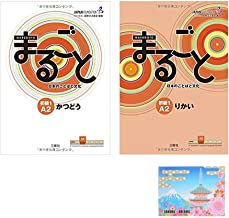 Marugoto Elementary 1 A2 Rikai Katsudo 2 Books Set , Japanese Language and Culture , learning Kanji vocabulary Grammar reading , Original Sticky Notes