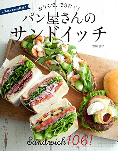 おうちで、できたて!  パン屋さんのサンドイッチ (人気店を徹底的に研究!) - 岩�ア啓子