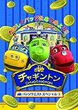 チャギントンバッジクエストスペシャル2[DVD]