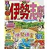 るるぶ伊勢 志摩'22 (るるぶ情報版(国内))