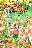森のネズミのたんけん隊―森のネズミシリーズ (ポプラ社のなかよし童話)