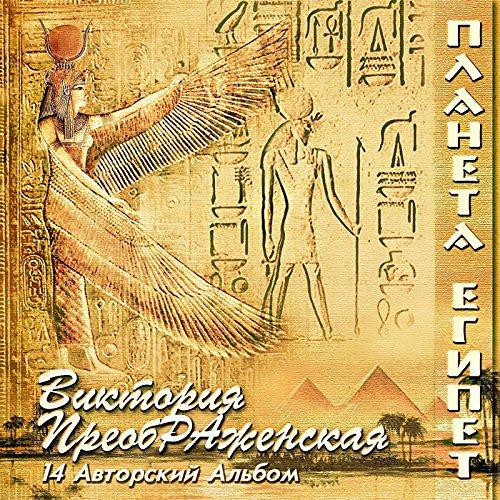 Planeta Egipet