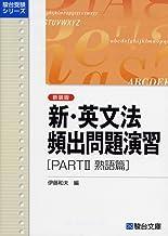 新・英文法頻出問題演習<新装版>PartII: 熟語篇 (駿台受験シリーズ)