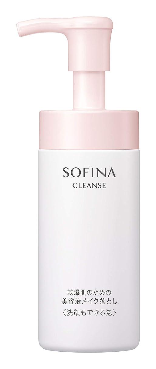 ログ地雷原退化するソフィーナ 乾燥肌のための美容液メイク落とし 洗顔もできる泡 150ml