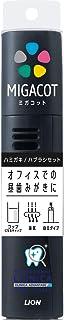 クリニカ アドバンテージ MIGACOT(ミガコット) 携帯用ハミガキ・ハブラシセット ブラック 1本+ミニハミガキ30g