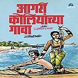 Aagari Koliyanchya Gava