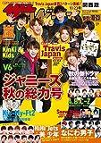 ザテレビジョン 関西版 2020年10/23号