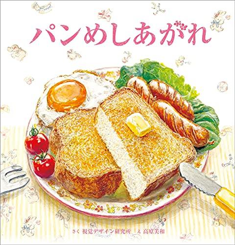 パン めしあがれ (視覚デザインのえほん)