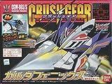 クラッシュギア CGW-06S/S ガルダフェニックス