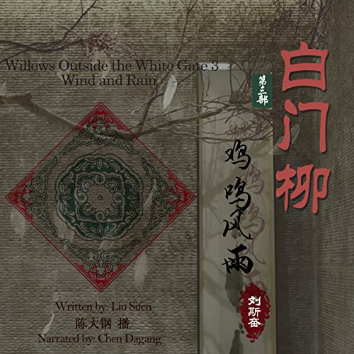 Couverture de 白门柳 3:鸡鸣风雨 - 白門柳 3:雞鳴風雨 [Willows Outside the White Gate 3: Wind and Rain]