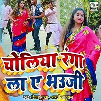 Choliya Ranga La Ae Bhauji