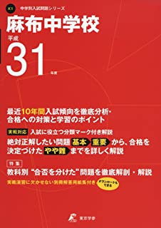 麻布中学校 平成31年度用 【過去10年分収録】 (中学別入試問題シリーズK1)