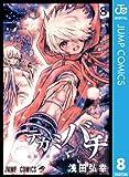テガミバチ 8 (ジャンプコミックスDIGITAL)